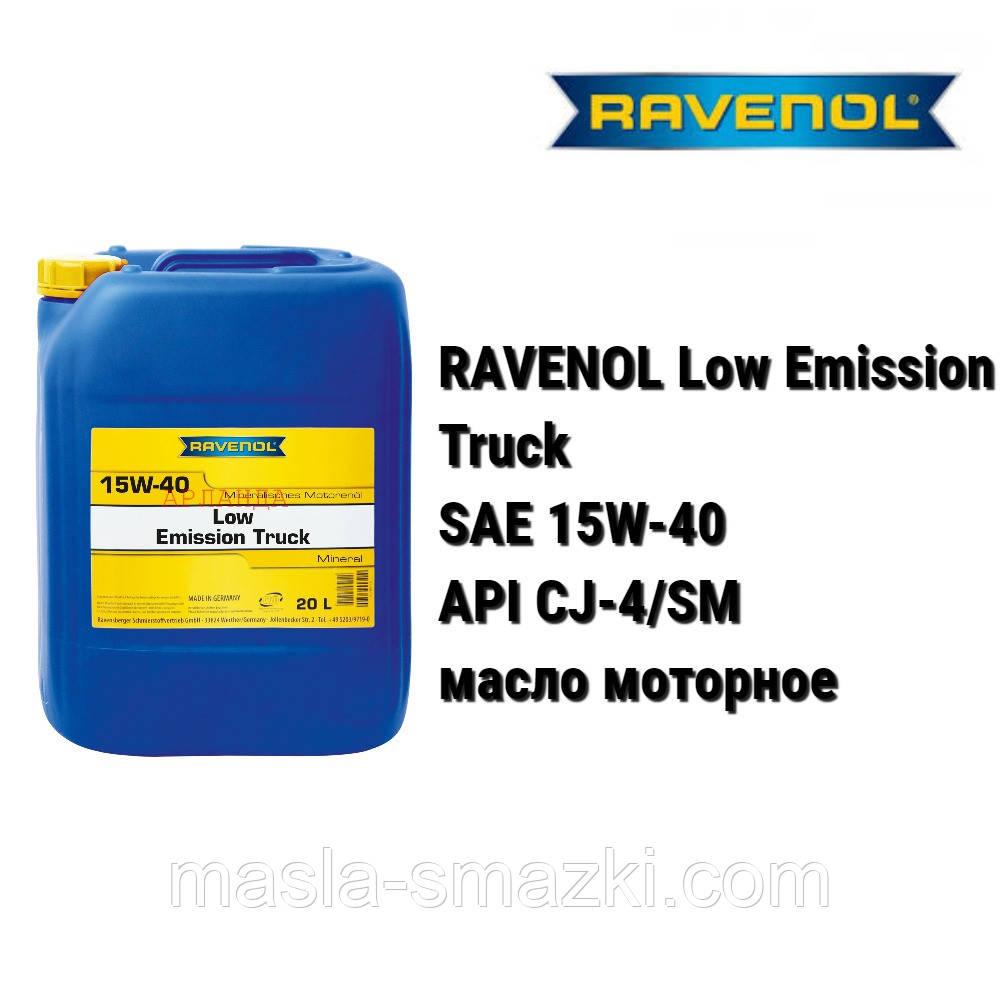 RAVENOL масло моторное 15W-40 Low Emission Truck ACEA E7/E9 - (20 л)