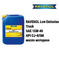 RAVENOL масло моторное 15W-40 Low Emission Truck ACEA E7/E9 - (20 л), фото 1