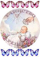 Съедобная печать на вафельной бумаге Таинство Крещения ( 04)
