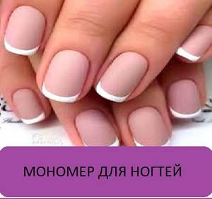 Мономер