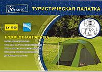 Туристическая палатка (3 мест.) Lanyu 1709