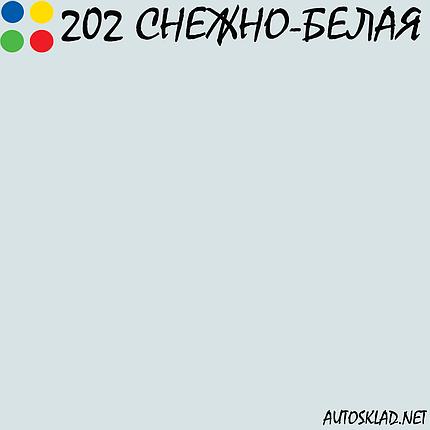 Авто краска (автоэмаль) акриловая Mobihel (Мобихел) 202 снежно-белая 0,75л + отвердитель 9900 0,375л, фото 2