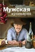 Мужская кулинария: разговоры о еде и не только   Андрей Макаревич