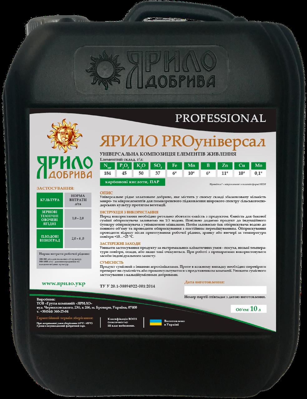 Мікродобрива Ярило PRO універсал 10 л