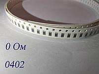 Резистор 0 Ом size0402