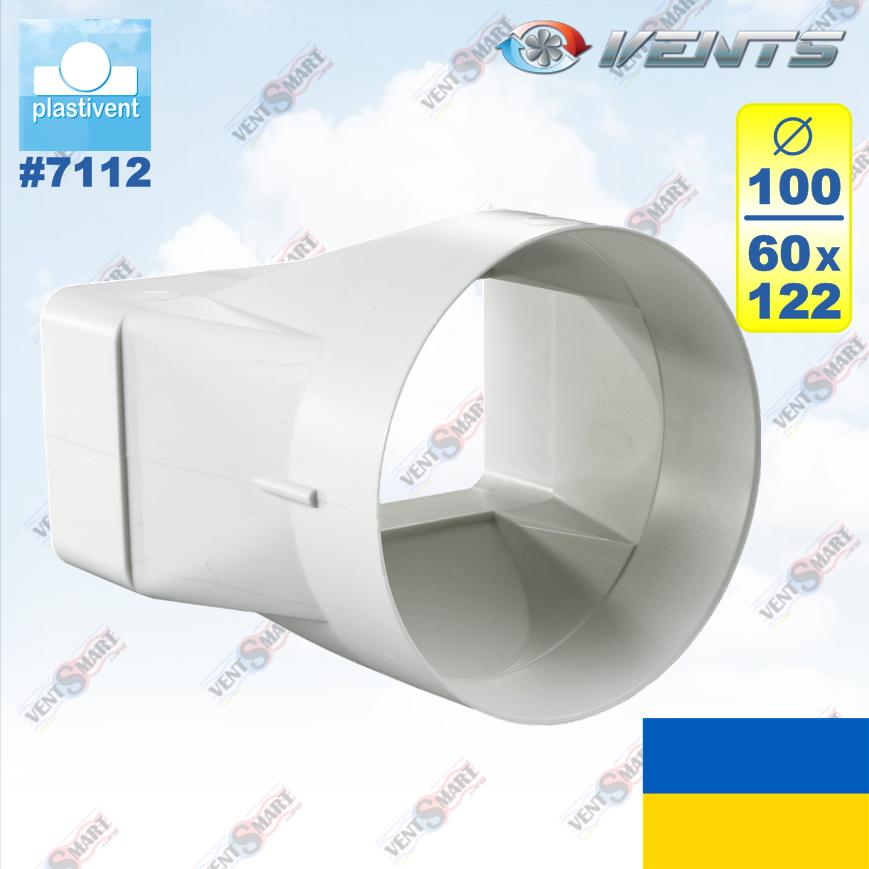 Соединитель плоского воздуховода с круглым (симметричный) ПЛАСТИВЕНТ 7112 60*120/d100