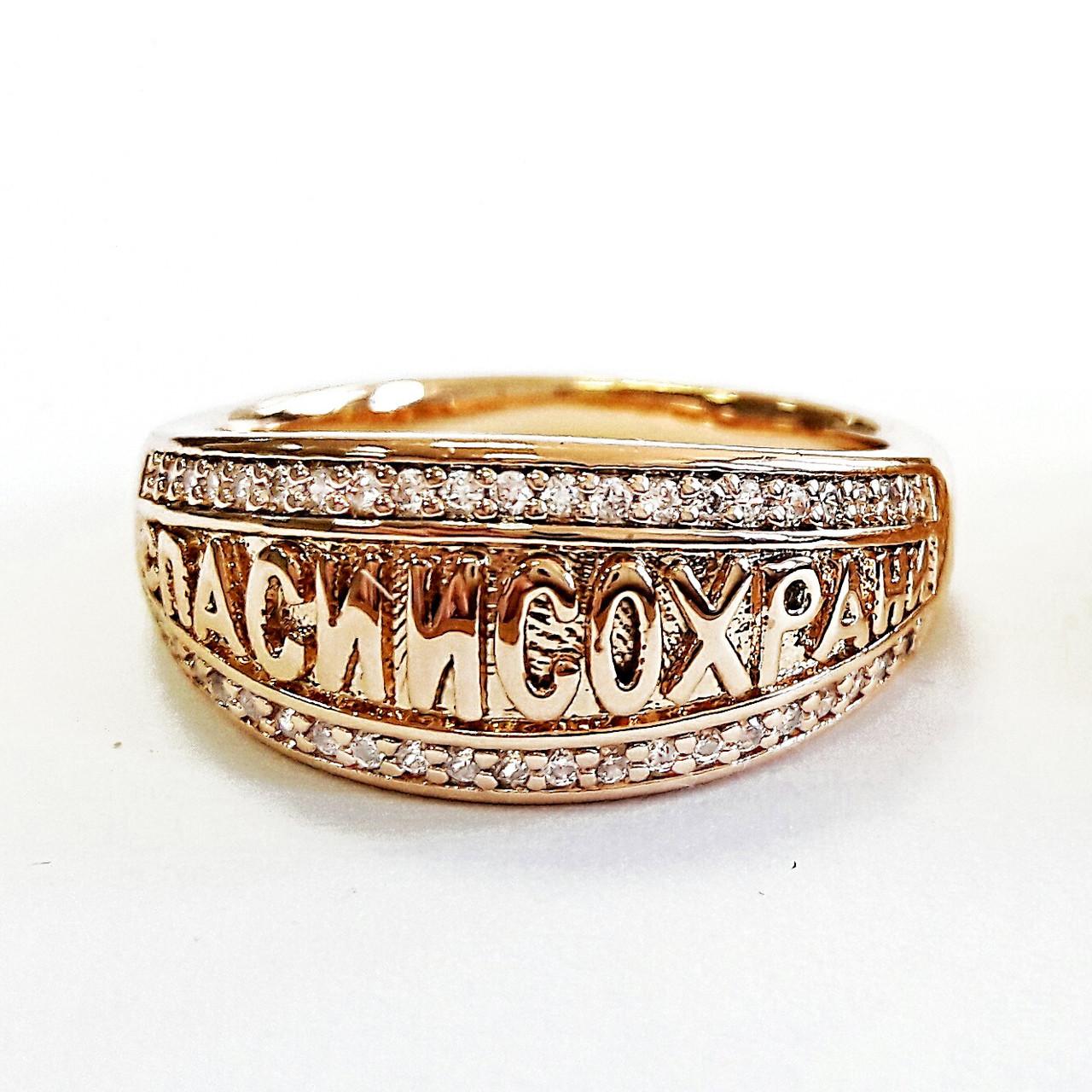 Кольцо xuping 17,20р. мед золото спаси и сохрани 8441