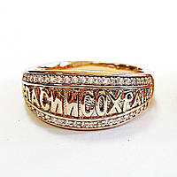 Кольцо xuping 17,18,19.20р. мед золото спаси и сохрани 8441, фото 1