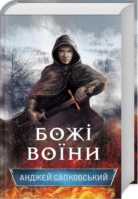 Сапковський А. Божі воїни