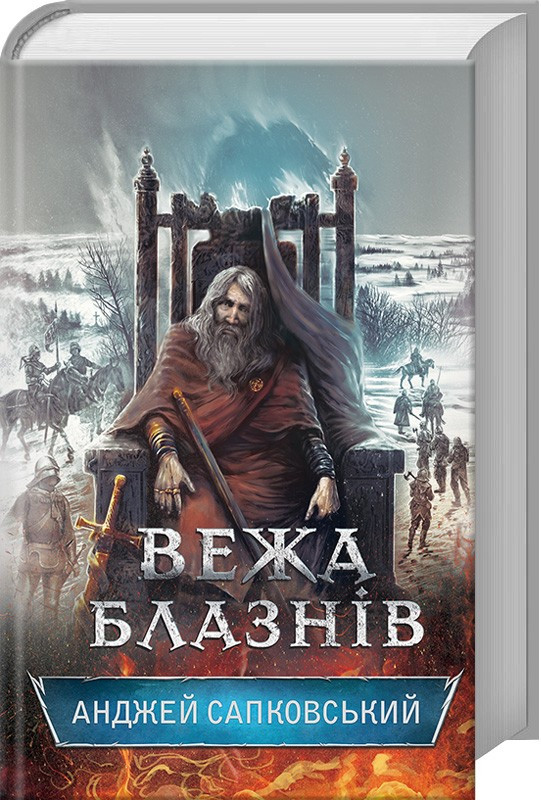 Сапковський А. Вежа блазнів