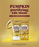 Тыквенная маска-пленка с золотом TOO COOL FOR SCHOOL Pumpkin Purifying 24K Mask, 100 мл, фото 5