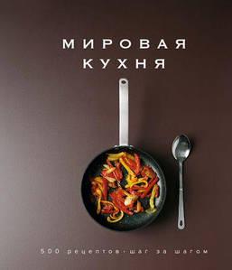 Світова кухня. 500 рецептів. Крок за кроком.
