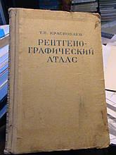 Рентгенографічний атлас. Краснобаєв. М., 1947