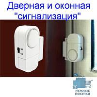 """Дверная и оконная """"сигнализация"""" (door/window entry alarm) RL – 9805"""