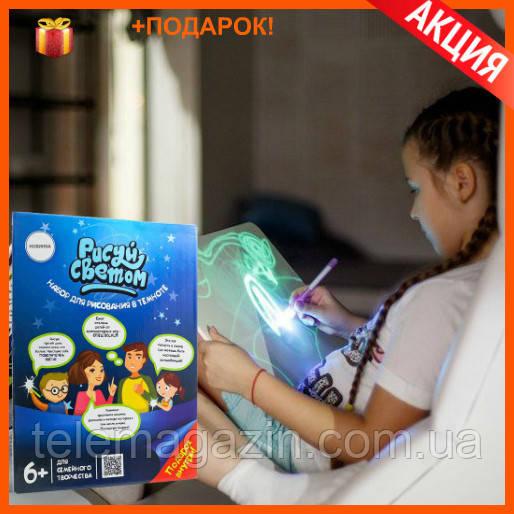Рисуй светом A4 - Планшет для рисования в темноте + LED фонарик в Подарок!