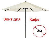 Зонты для кафе