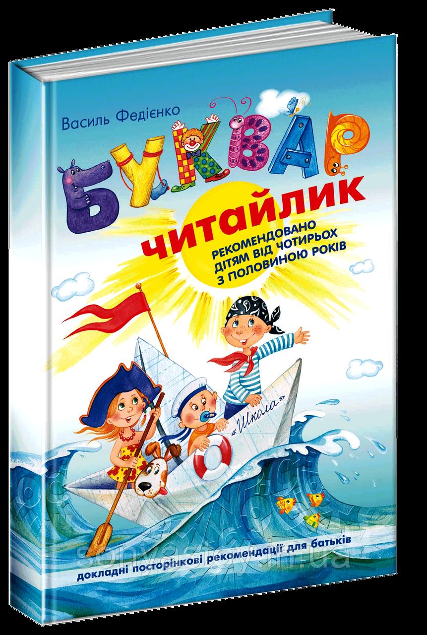 Книжка Буквар для дошкільнят: Читайлик. Великий формат, 4+