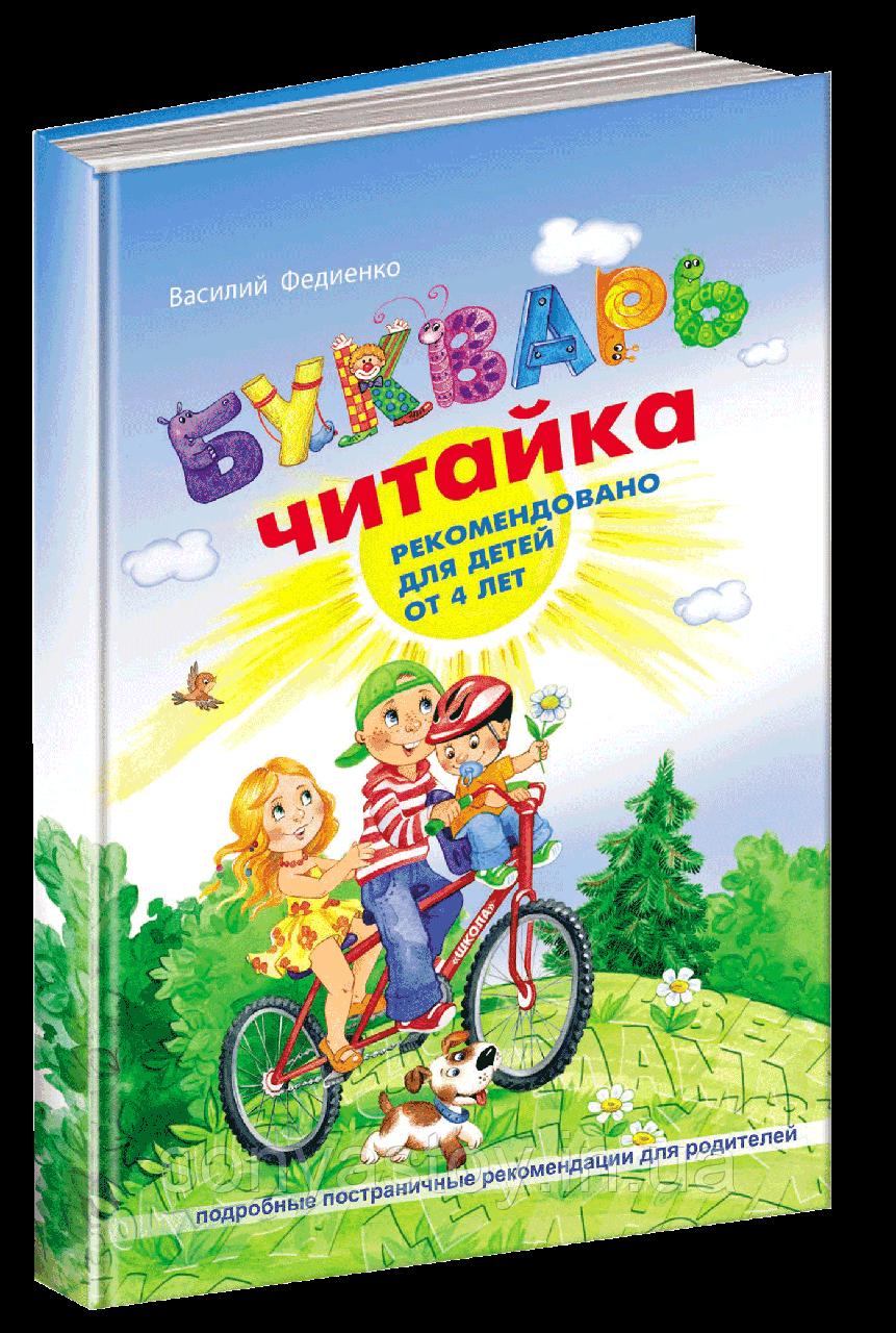 Книга Букварь Читайка для дошкольников (русск яз), 4+