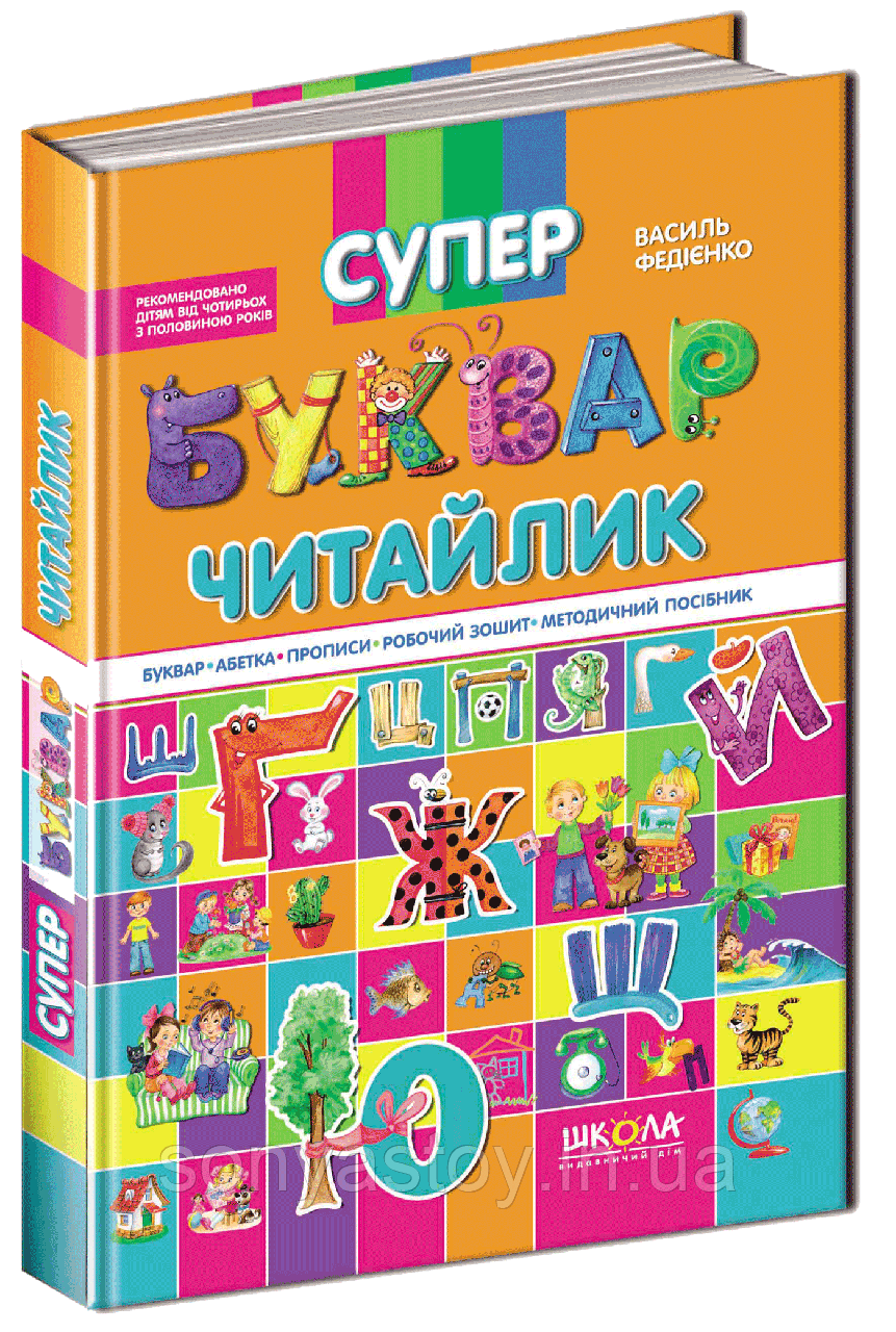 Книга Супербуквар Читайлик для дошкыльнят, 4+