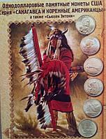 """Альбом-планшет для монет 1 доллар США из серии """"Сакагавея и Коренные Американы"""", фото 1"""