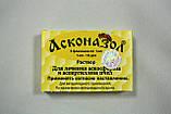 """Асконазол """"Агробиопром"""" Россия, 1 мл- 10 доз, фото 2"""