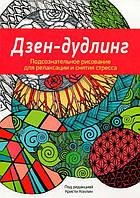 Дзен-Дудлинг. Подсознательное рисование для релаксации и снятия стресса (978-985-15-2724-9)