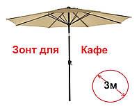 Пляжный зонт для кафе