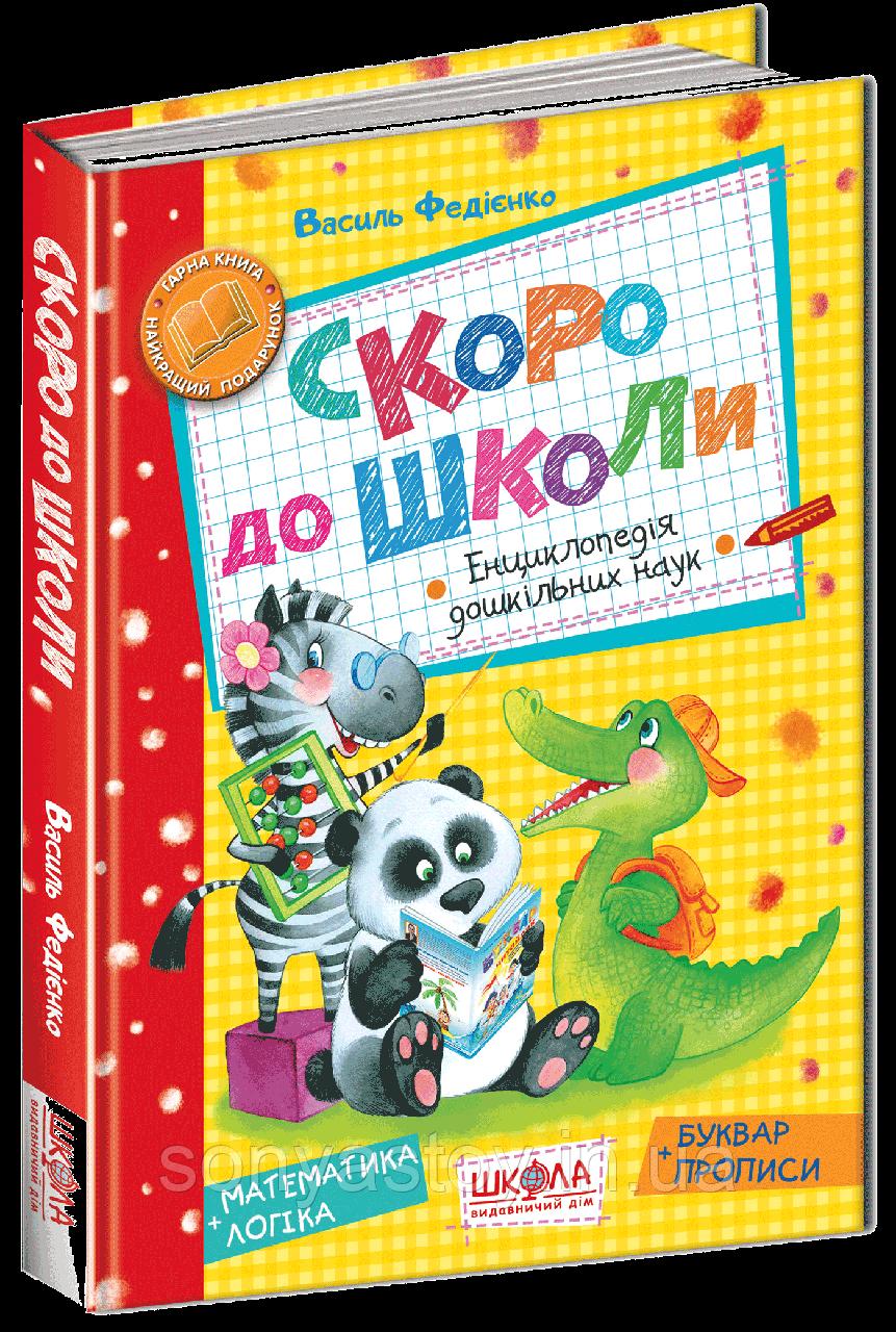 Книга Скоро до школи.Енциклопедія дошкільних наук. Василь Федієнко, 4+