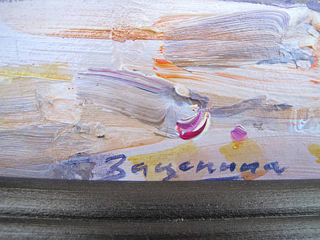 Картина Натюрморт с ромашками З.Зацепиной, фото 2