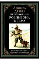 Приключения Робинзона Крузо. Даниель Дефо. Библиотека мировой литературы