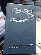 Довідник фельдшера. у двох томах. том 2. Михайлов. М., 1992