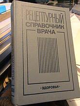 Рецептурний довідник лікаря. ред. Чекман. К., 1990.