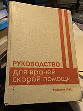 Керівництво для лікарів швидкої допомоги. Михайлович. Л., 1990