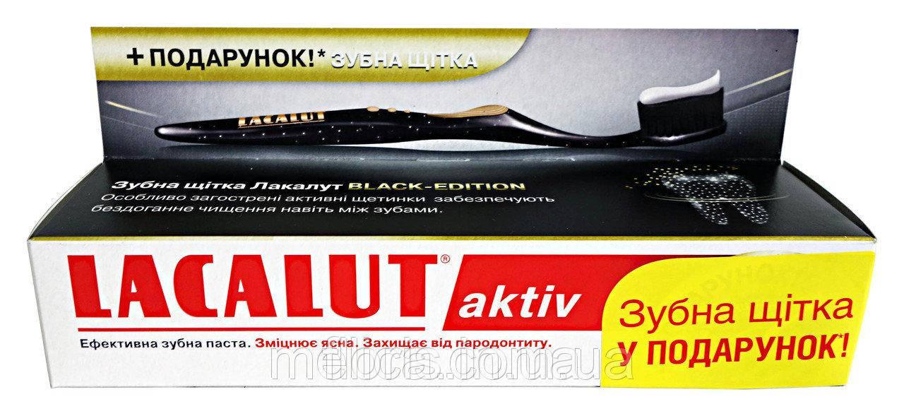 Набор Зубная паста Lacalut Activ – 75 мл. + Зубная щетка Lacalut Black-Edition – 1 шт