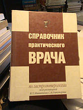 Довідник практичного лікаря.з гастроентерології. Івашкін. М., 1999.