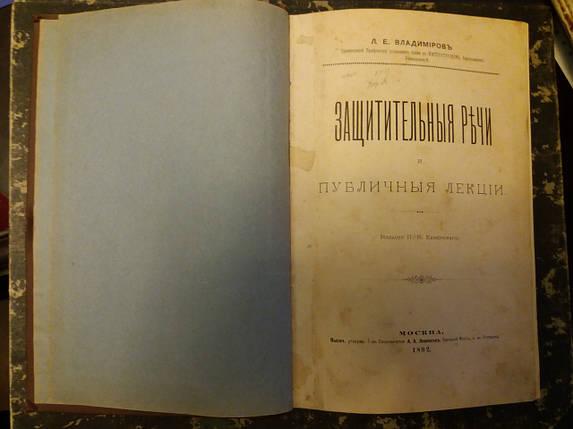 Защитные речи и публичныя лекции. Владимиров Л.Е.  1892 год, фото 2