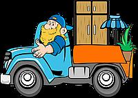 Переїзд квартири, офісу, будинку Луцьк. Послуги вантажників, буса. Услуги грузчиков Луцк.