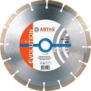 Алмазний диск ADTnS по бетону 230x2,6x10x22,23 мм (34315014017)