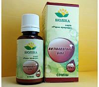 Экстракт антиалкоголь-биол смесь ( 30 мл)