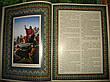 Иллюстрированное Евангелие, фото 5