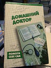 Домашній доктор. Коляда. Донецьк.1998.