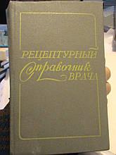 Чекман. Рецептурний довідник лікаря. К., 1982. 1984.