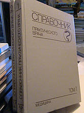 Довідник практичного лікаря. у двох томах. том 1,2. Вельтищев. М, 1990.