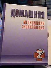 Домашня медична енциклопедія. Нельсон-Андерсон. М. -СПб., 2005.