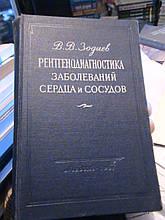 Рентгенодіагностика захворювань серця і судин. Зодиев. 1956.