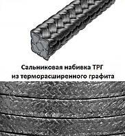 Сальниковая набивка  ТРГ 4 мм