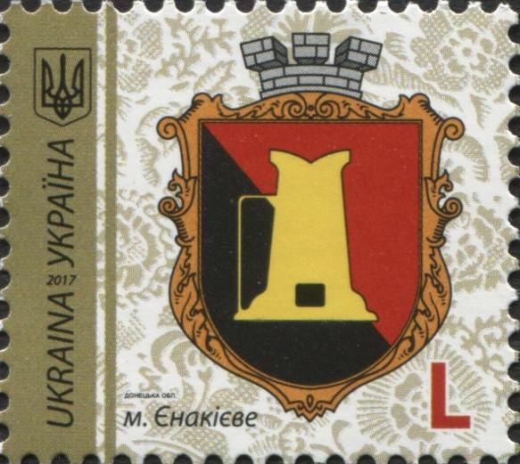 Поштова марка України, 10 грн., Літера L