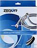 Шланг для душа двухслойный ZEGOR WKR 005 150см