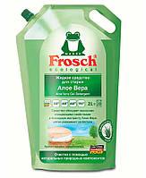 Жидкость для стирки Алоэ Вера, 2 л, Frosch