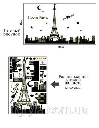 Наклейка на стену или окно Париж - светонакопительная, Эйфелева башня, ейфелева вежа, я люблю Париж, фото 2